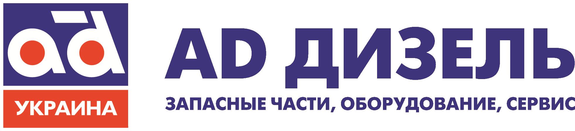 (Русский) AD Diesel