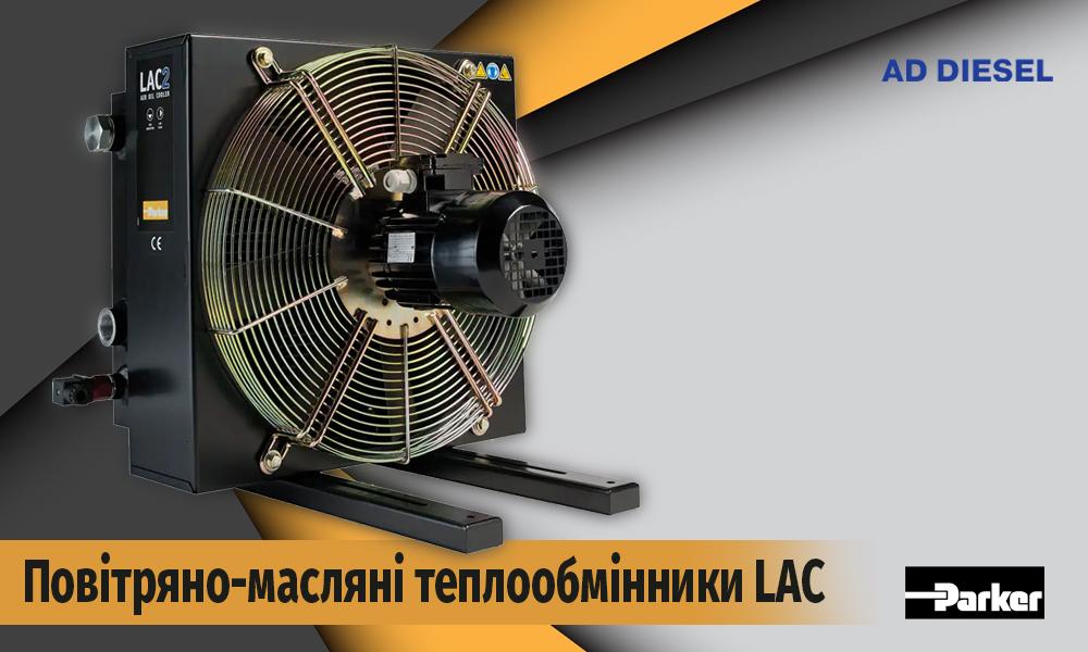 Воздушно-масляные теплообменники LAC