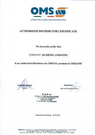 Сертификат от OMS