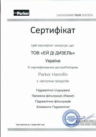 сертификат Авторизированый дистрибьютор Parker Hannifin